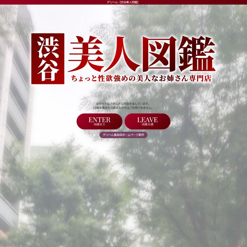 渋谷美人図鑑_オフィシャルサイト