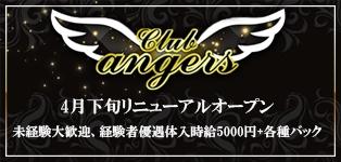 五井 club angers