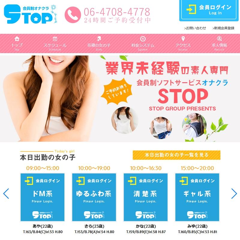 ストップ 難波店_オフィシャルサイト