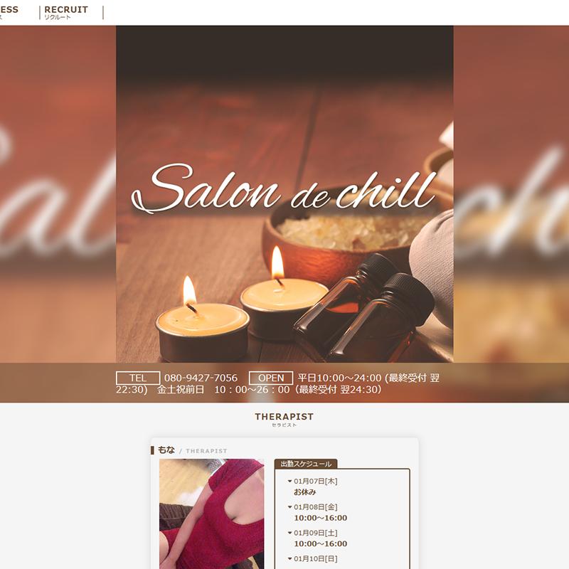 salon de cill_オフィシャルサイト