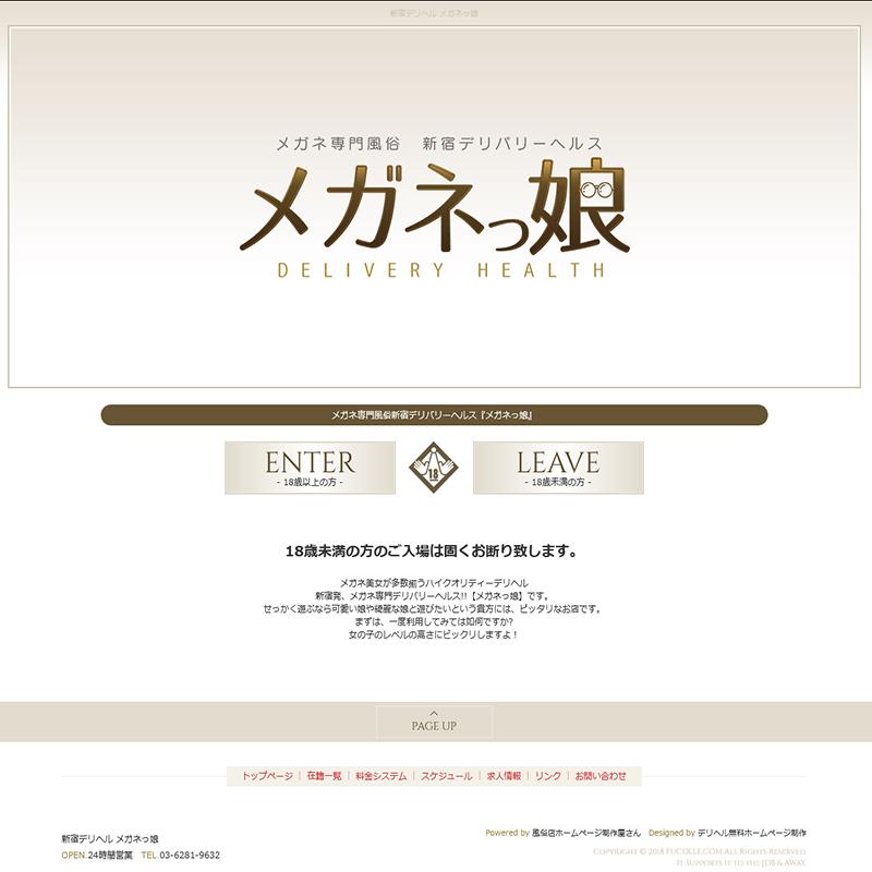 メガネっ娘_オフィシャルサイト