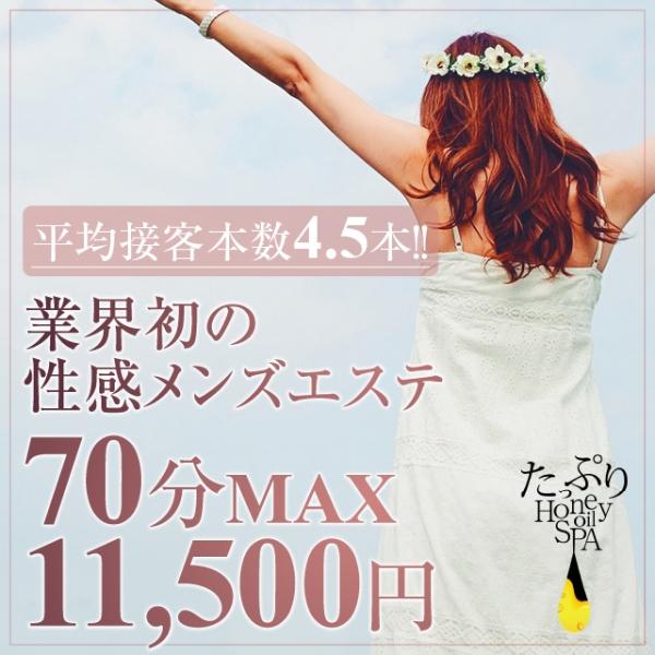 たっぷりハニーオイルSPA 名古屋店_店舗イメージ写真1