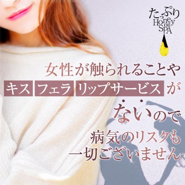 たっぷりハニーオイルSPA 名古屋店_店舗イメージ写真2