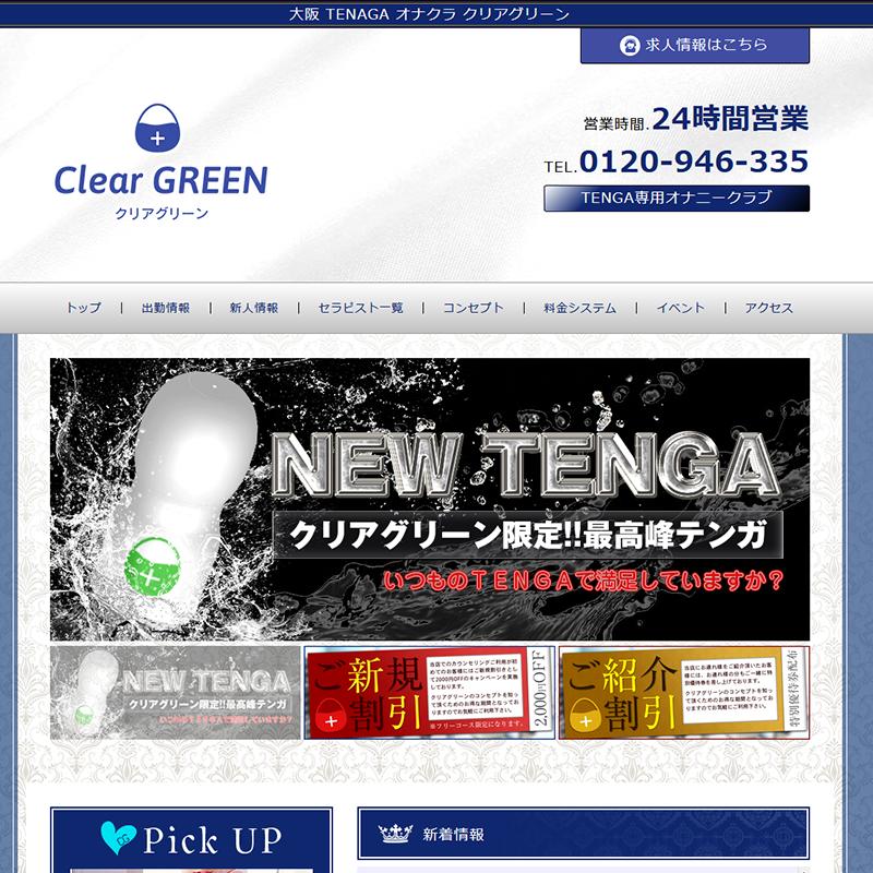クリアグリーン 梅田店_オフィシャルサイト