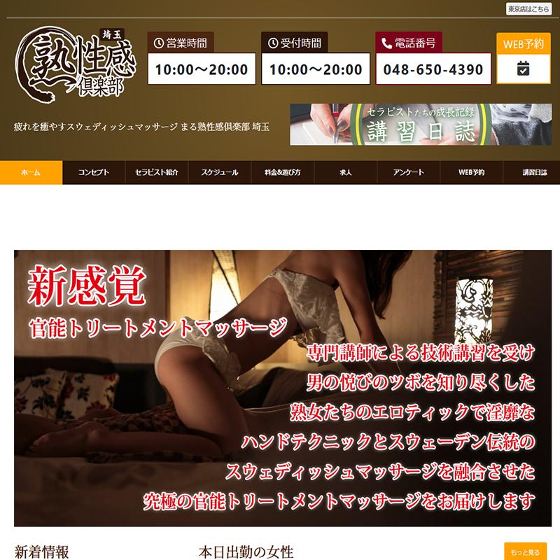 まる熟性感倶楽部 埼玉_オフィシャルサイト