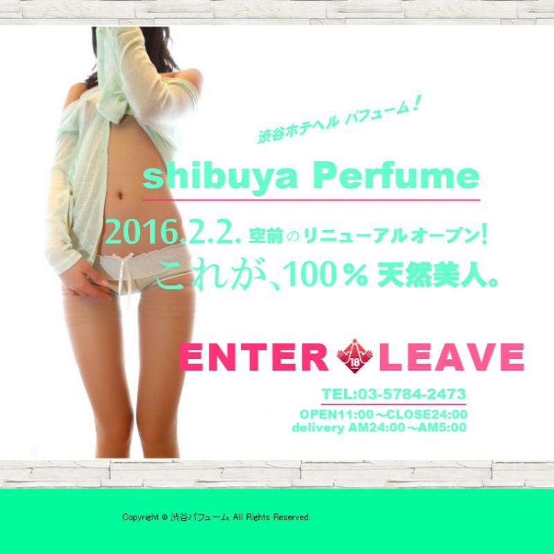渋谷Perfume(パフューム)_オフィシャルサイト