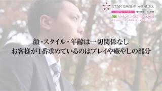 ~女性急募中~岡山風俗の高収入求人情報!