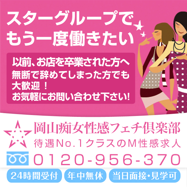 岡山痴女性感フェチ倶楽部_店舗イメージ写真1