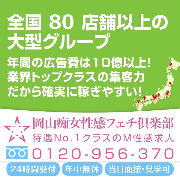 岡山痴女性感フェチ倶楽部_店舗イメージ写真2