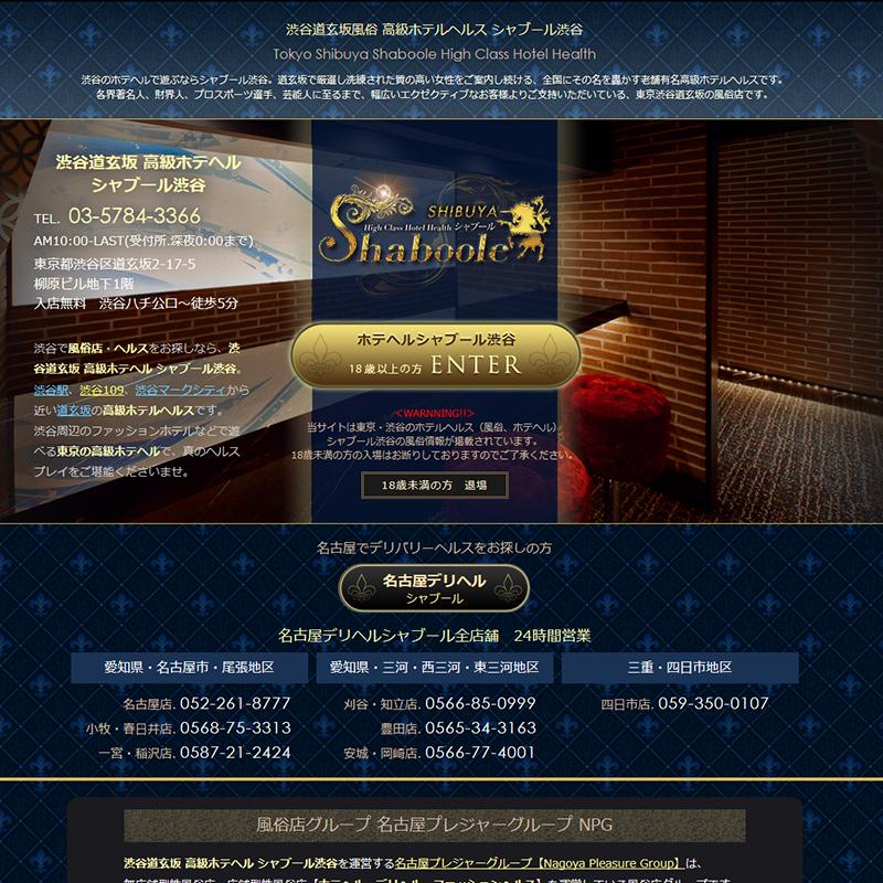 シャブール渋谷_オフィシャルサイト