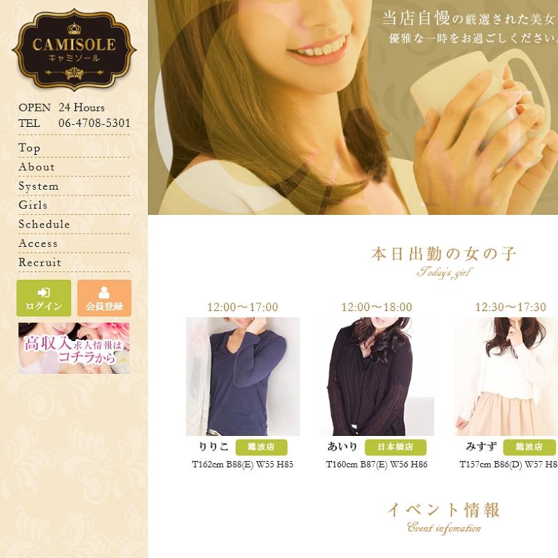キャミソール 日本橋店_オフィシャルサイト