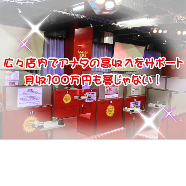 エンジェルキッス上野_店舗イメージ写真3