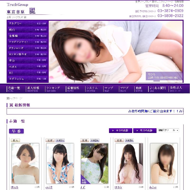 麗(れい)_オフィシャルサイト