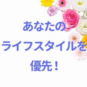 未経験特集_ポイント3_5316