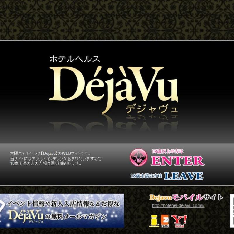 デジャヴュ_オフィシャルサイト