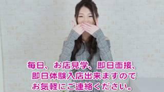 ☆☆【女性急募中】☆☆