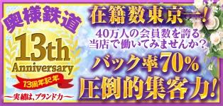 奥様鉄道69東京店