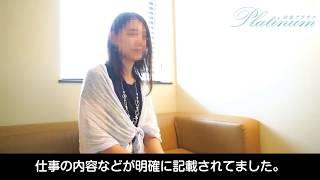 【白金プラチナ】で働く女の子インタビュー