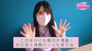 【大宮HANDS】働く女の子インタビュー