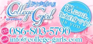 女子大生専門店 College Girl