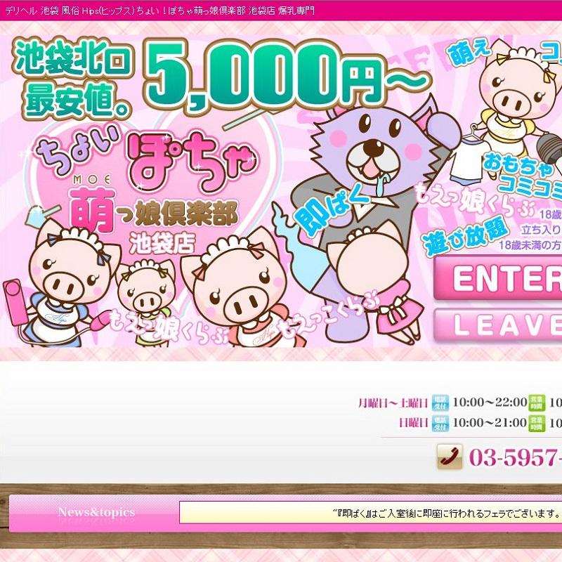 ちょい!ぽちゃ萌っ娘倶楽部 池袋店_オフィシャルサイト