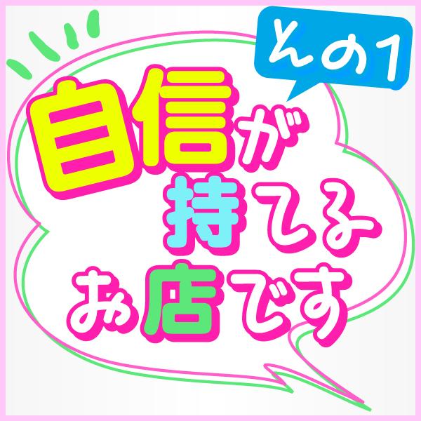 ちょい!ぽちゃ萌っ娘倶楽部 池袋店_店舗イメージ写真1