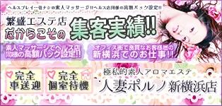 人妻ポルノ 新横浜店