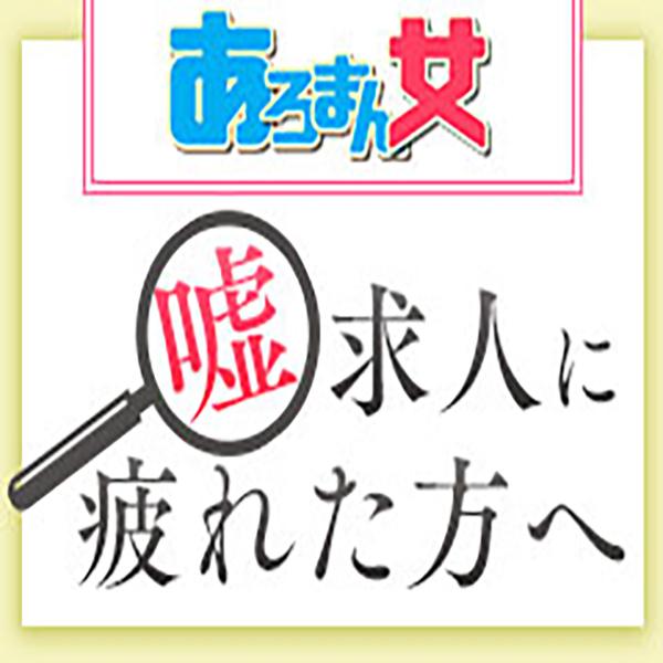 あろまん女_店舗イメージ写真3