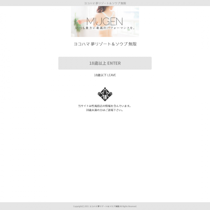 無限_オフィシャルサイト