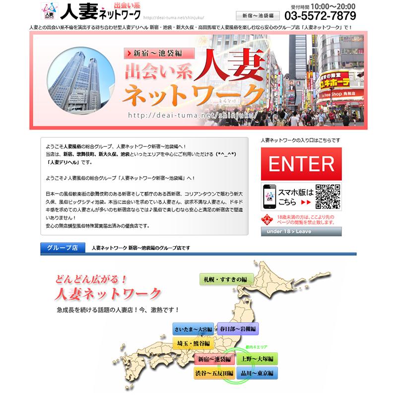出会い系人妻ネットワーク 新宿~池袋編_オフィシャルサイト