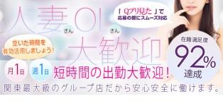 出会い系人妻ネットワーク 新宿~池袋編