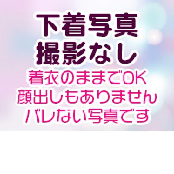 出会い系人妻ネットワーク 新宿~池袋編_店舗イメージ写真1