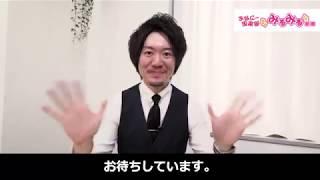 スタッフのお店紹介動画☆新橋みるみる