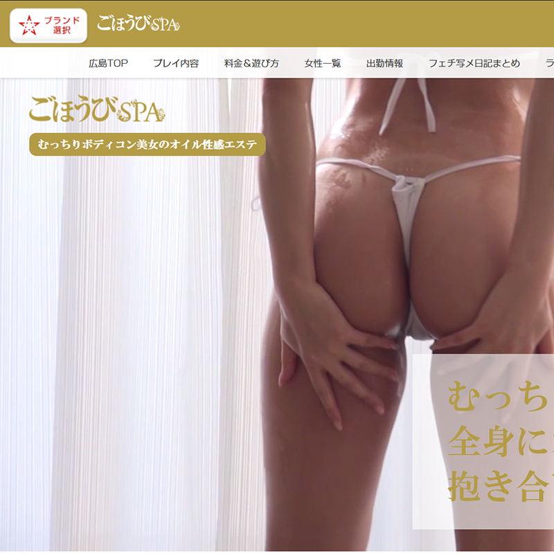 ごほうびSPA広島店_オフィシャルサイト