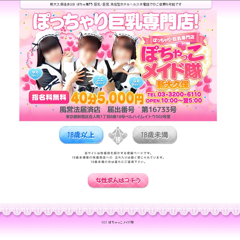 ぽちゃっこメイド隊_オフィシャルサイト
