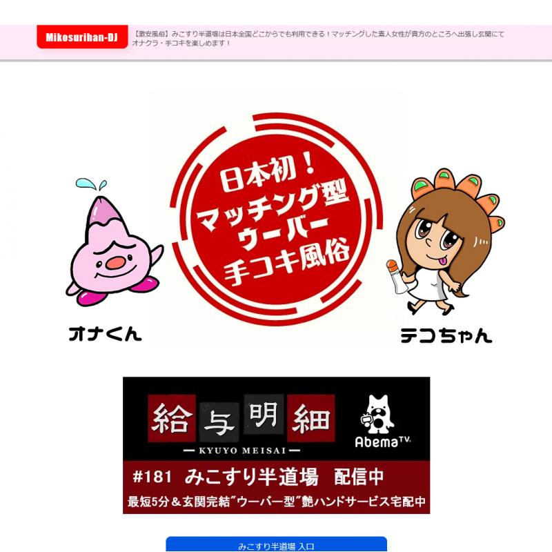 みこすり半道場 京都店 _オフィシャルサイト