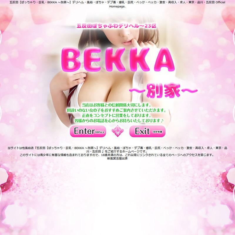 五反田ぽちゃふわデリヘル BEKKA~別家~_オフィシャルサイト