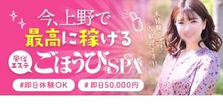 ごほうびSPA上野店