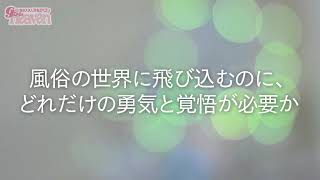 東横人妻城 コンセプト紹介!!