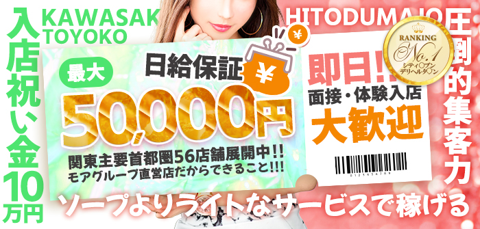 即日体験入店特集_740