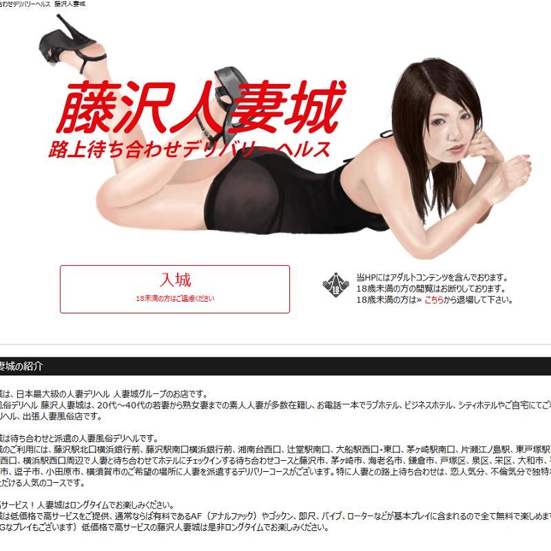 藤沢人妻城_オフィシャルサイト