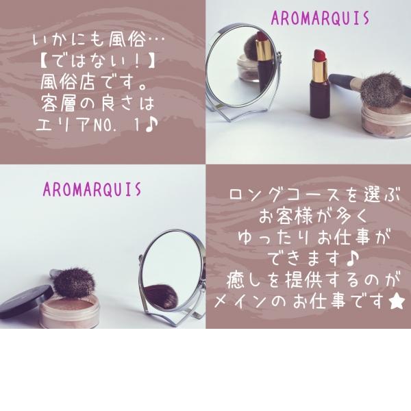 Aromarquis_店舗イメージ写真2