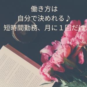 未経験特集_ポイント3_6548