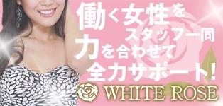 WHITE ROSE~ホワイトローズ~