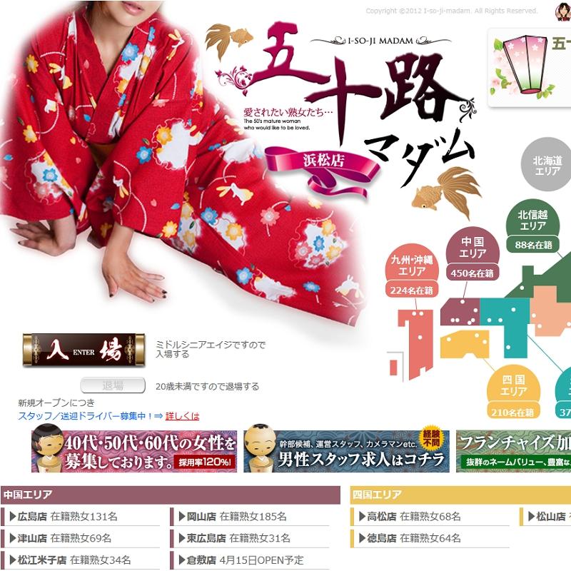五十路マダム浜松店_オフィシャルサイト
