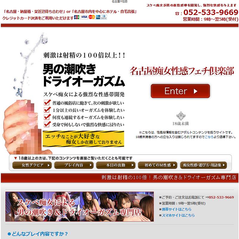 名古屋痴女性感フェチ倶楽部_オフィシャルサイト