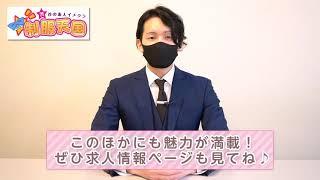 渋谷制服天国で働くスタッフインタビュー!