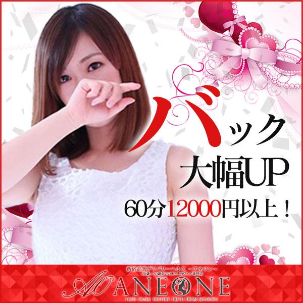ANEONE~アネワン~_店舗イメージ写真1