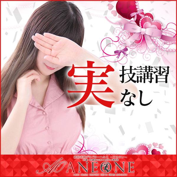 ANEONE~アネワン~_店舗イメージ写真2