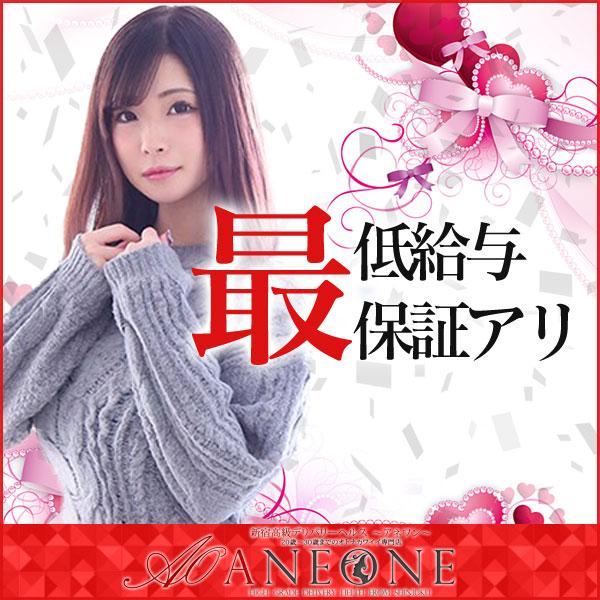 ANEONE~アネワン~_店舗イメージ写真3